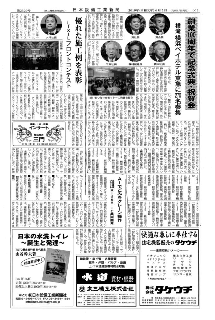 当社が新聞に掲載されました。